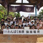 2016年6月11日「第20回わんぱく相撲仙南場所、第4回なでしこ相撲大会」開催