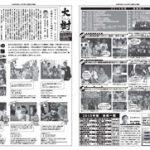 広報誌大樹第126号 2014年12月1日発行