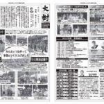 広報誌大樹第127号 2015年12月1日発行