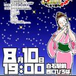8月10日「白石駅前盆踊り2016」開催します