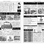 広報誌大樹第128号 2016年12月1日発行