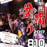 8月10日「白石駅前盆踊り」を開催します