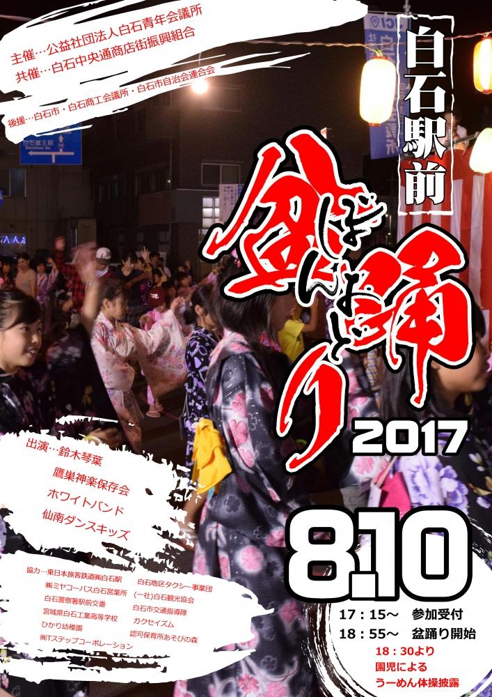 2017_盆踊りポスタ案fix