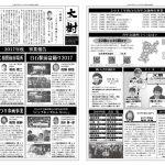広報誌大樹第129号 2017年12月1日発行