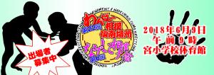 第22回わんぱく相撲仙南場所及び第6回なでしこ相撲 出場者募集中!