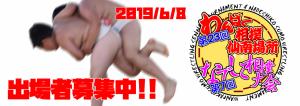 2019_わんぱく相撲