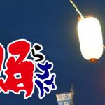 白石駅前盆踊り開催のお知らせ
